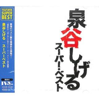 【<s>参考価格1097円</s>】泉谷しげる スーパーベスト