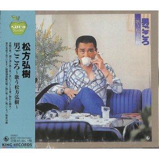 【<s>参考価格1760円</s>】松方弘樹/男ごころ〜歌う松方弘樹〜