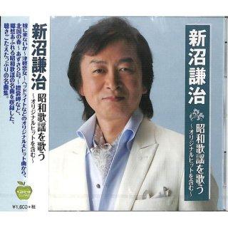 【<s>参考価格1760円</s>】新沼謙治 昭和歌謡を歌う〜オリジナルヒットを含む〜
