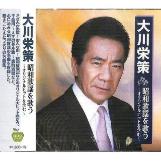 【<s>参考価格1760円</s>】大川栄策 昭和歌謡を歌う〜オリジナルヒットを含む〜