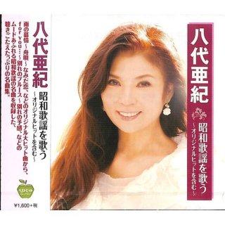 【<s>参考価格1760円</s>】八代亜紀 昭和歌謡を歌う〜オリジナルヒットを含む〜