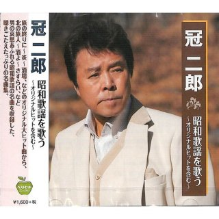 【<s>参考価格1760円</s>】冠二郎 昭和歌謡を歌う〜オリジナルヒットを含む〜