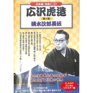 【<s>参考価格1980円</s>】広沢虎造 第一集 清水次郎長伝【8枚組浪曲】