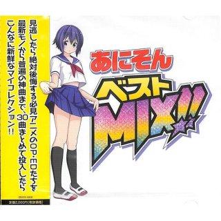 【<s>参考価格2200円</s>】あにそんベストMIX!!