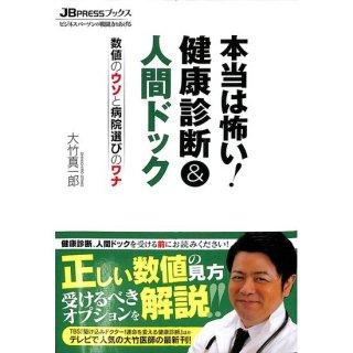 【50%OFF】本当は怖い!健康診断&人間ドック