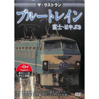 【特価】【DVD】ザ・ラストラン ブルートレイン 富士・はやぶさ