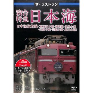 【特価】【DVD】ザ・ラストラン 寝台特急日本海 日本海縦貫線