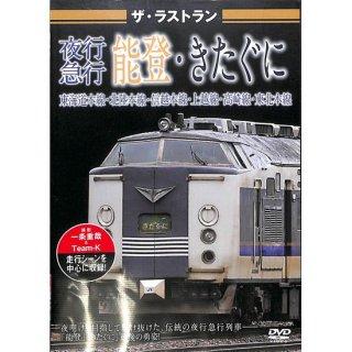 【特価】【DVD】ザ・ラストラン 夜行急行 能登・きたぐに