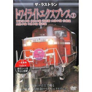 【特価】【DVD】ザ・ラストラン トワイラトエクスプレス�