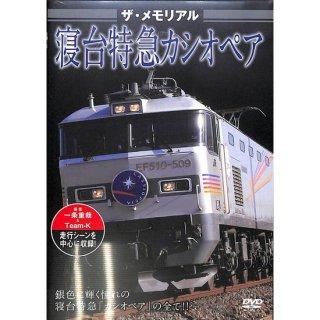 【特価】【DVD】ザ・ラストラン 寝台特急カシオペア