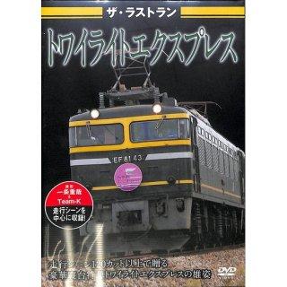 【特価】【DVD】ザ・ラストラン トワイライトエクスプレス