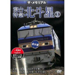 【特価】【DVD】ザ・ラストラン 北斗星�