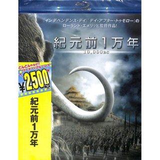 【<s> 参考価格2546円</s>】【blu-ray】紀元前1万年