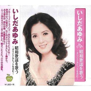 【<s>参考価格1760円</s>】いしだあゆみ 昭和歌謡を歌う〜オリジナルヒットを含む〜