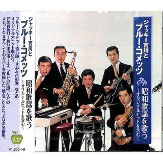 【<s>参考価格1760円</s>】ジャッキー吉川とブルー・コメッツ 昭和歌謡を歌う〜オリジナルヒットを含む〜