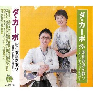 【<s>参考価格1760円</s>】ダ・カーポ 昭和歌謡を歌う〜オリジナルヒットを含む〜