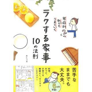 【50%OFF】ラクする家事 10の法則