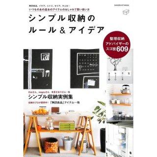 【50%OFF】シンプル収納のルール&アイデア