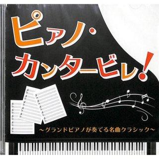 【<s>参考価格1833円</s>】横内愛弓 ピアノ・カンタービレ! 〜グランドピアノが奏でる名曲クラシック〜