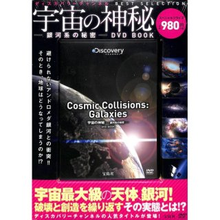 【60%OFF】宇宙の神秘 銀河系の秘密 DVD BOOK