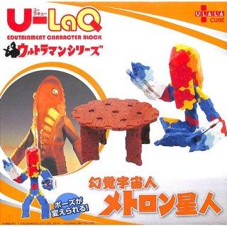 【<s>参考価格2,200円</s>】U-LaQ 幻覚宇宙人メトロン星人