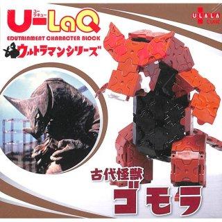 【<s>参考価格2,200円</s>】U-LaQ 古代怪獣ゴモラ
