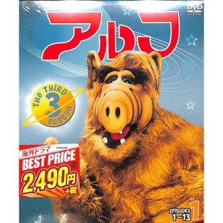 【<s>参考価格2,739円</s>】【DVD】アルフ サード・シーズン セット1【3枚組】