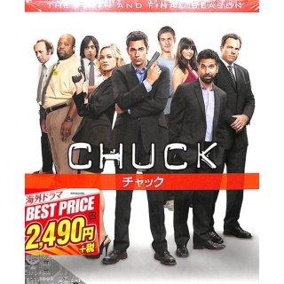 【<s>参考価格2,739円</s>】【DVD】チャック ファイナル・シーズン セット1【4枚組】【EPISODES1-8】