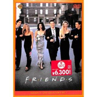 【<s>参考価格6,600円</s>】【DVD】フレンズ フィフスシーズン DVDコレクターズセット1【3枚組】【EPISODES1-12】