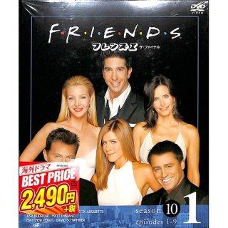 【<s>参考価格2,739円</s>】【DVD】フレンズ ザ・ファイナル セット1【3枚組】【EPISODES1-9】