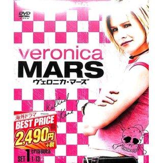 【<s>参考価格2,739円</s>】【DVD】ヴェロニカ・マーズ  ファースト・シーズン セット1【6枚組】【EPISODES1-13】