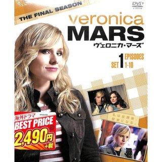 【<s>参考価格2,739円</s>】【DVD】ヴェロニカ・マーズ  ファイナル・シーズン  セット1【6枚組】【EPISODES1-10】