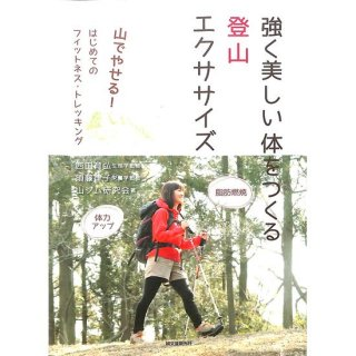 【50%OFF】山でやせる! はじめてのフィットネス・トレッキング 強く美しい体をつくる 登山エクササイズ
