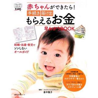 【50%OFF】赤ちゃんができたら!手続き 届け出 もらえるお金早わかりBOOK