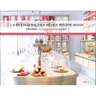 【50%OFF】ラ・パティスリー・デ・レーヴ レシピブック 味覚の魔術師、フリップ・コンティシーニのお菓子