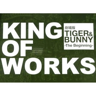 【67%OFF】劇場版 TIGER & BUNNY -The Beginning- KING OF WORKS
