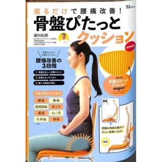【55%OFF】座るだけで腰痛改善!骨盤ぴたっとクッション