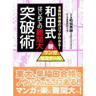 【50%OFF】和田式 はじめての難関大突破術