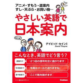 【50%OFF】やさしい英語で日本案内