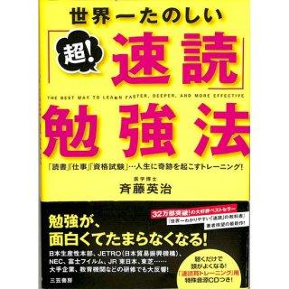 【50%OFF】世界一たのしい 「超!速読」勉強法
