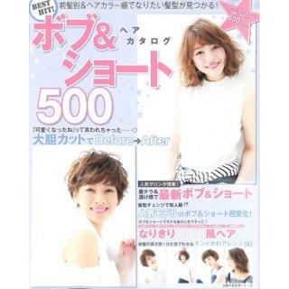 【50%OFF】BEST HIT! ボブ&ショートヘアカタログ500