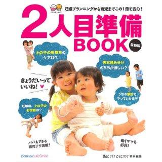【50%OFF】2人目準備BOOK