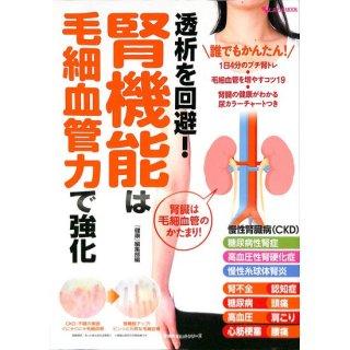 【50%OFF】透析を回避!腎機能は毛細血管力で強化