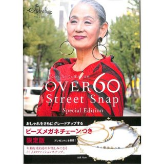 【50%OFF】OVER60 Street Snap Special Edition 【限定版:ビーズメガネチェーンつき】