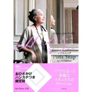 【50%OFF】Madame Chic Paris Snap Special Edition  【限定版:おひざかけハンカチつき】