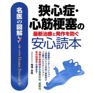 【50%OFF】名医の図解 狭心症・心筋梗塞の最新治療と発作を防ぐ安心読本