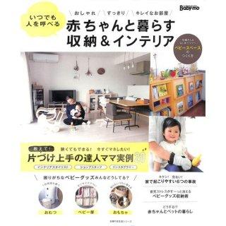 【50%OFF】赤ちゃんと暮らす収納&インテリア