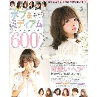 【50%OFF】ボブ&ミディアム ヘアカタログ600