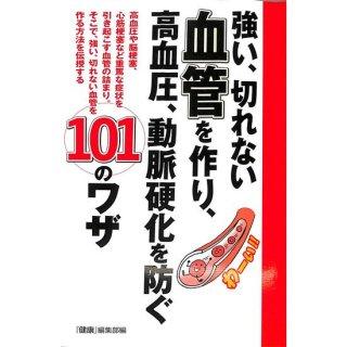 【50%OFF】強い、切れない血管を作り、高血圧、動脈硬化を防ぐ101のワザ