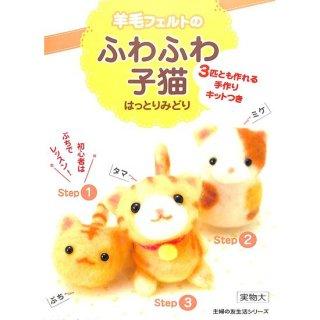 【50%OFF】羊毛フェルトのふわふわ子猫